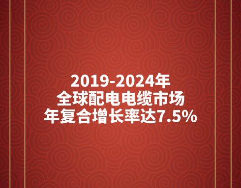 2024年全球配电电缆市场需求将增至1300亿美元