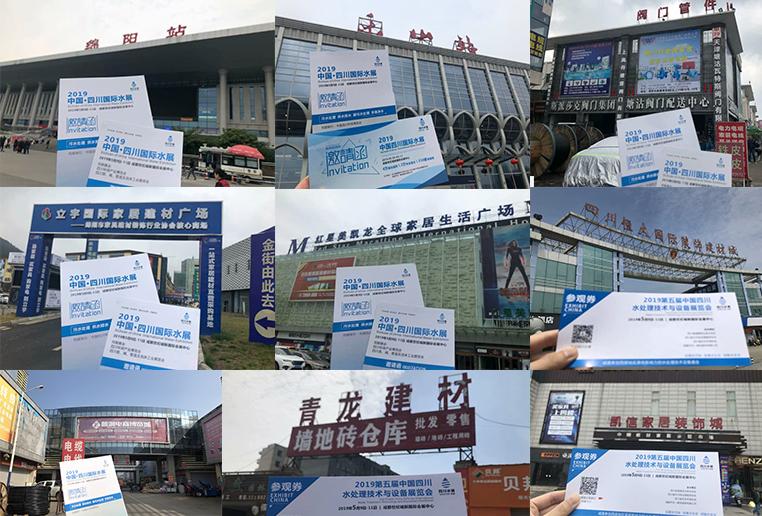 19個城市,上千個市場,2019四川國際水展輻射全川,深度走訪!