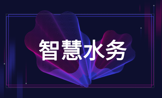 2019年中國智慧水務行業市場現狀及發展前景分析
