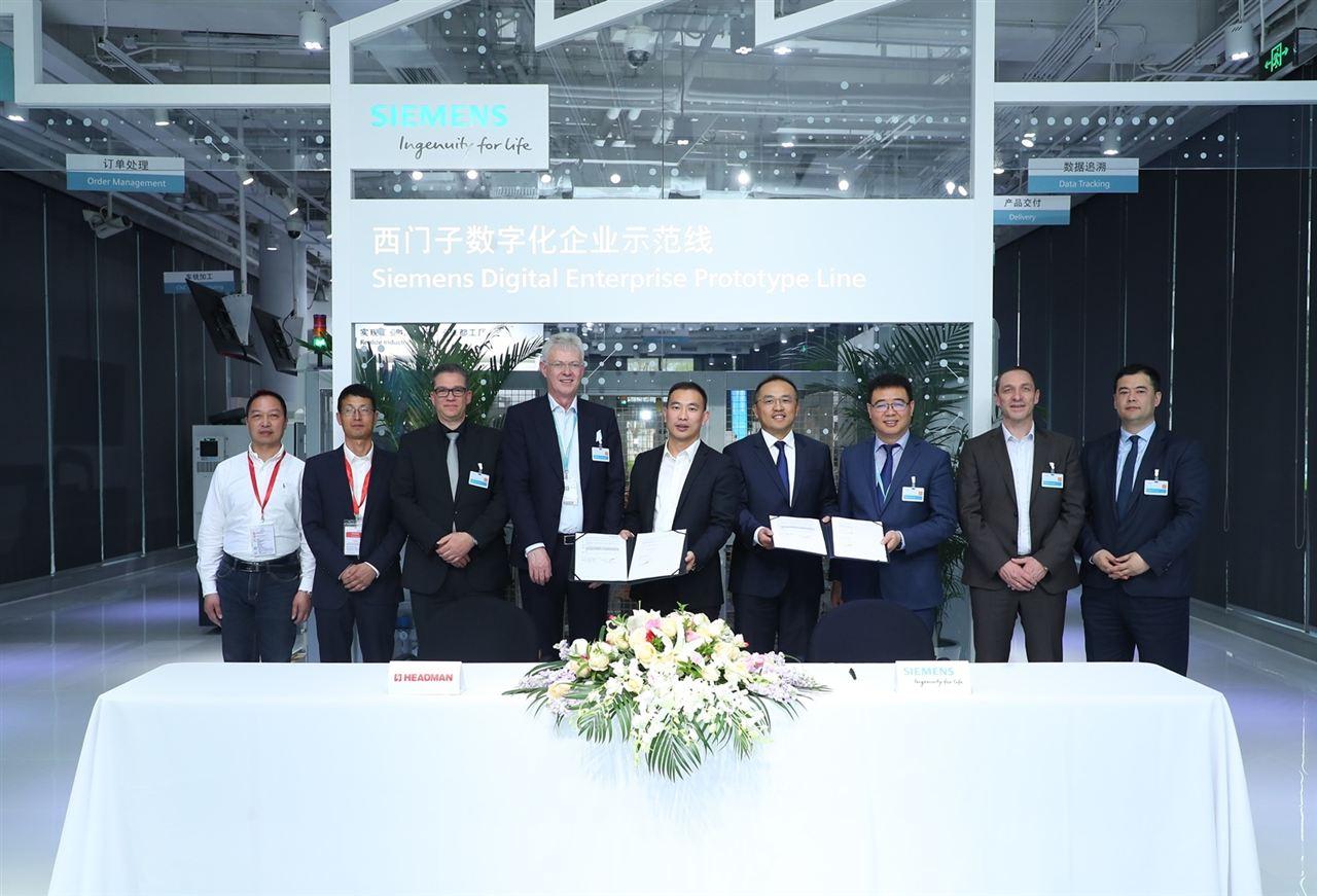 西門子助力海德曼打造全新數字化智能工廠