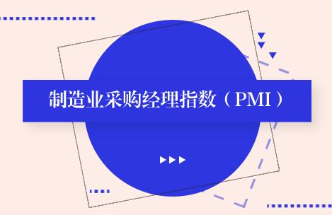 4月中国制造业PMI为50.1% 继续保持扩张区间