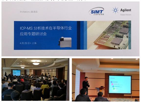ICP-MS分析技術在半導體行業中的應用專題研討會舉辦