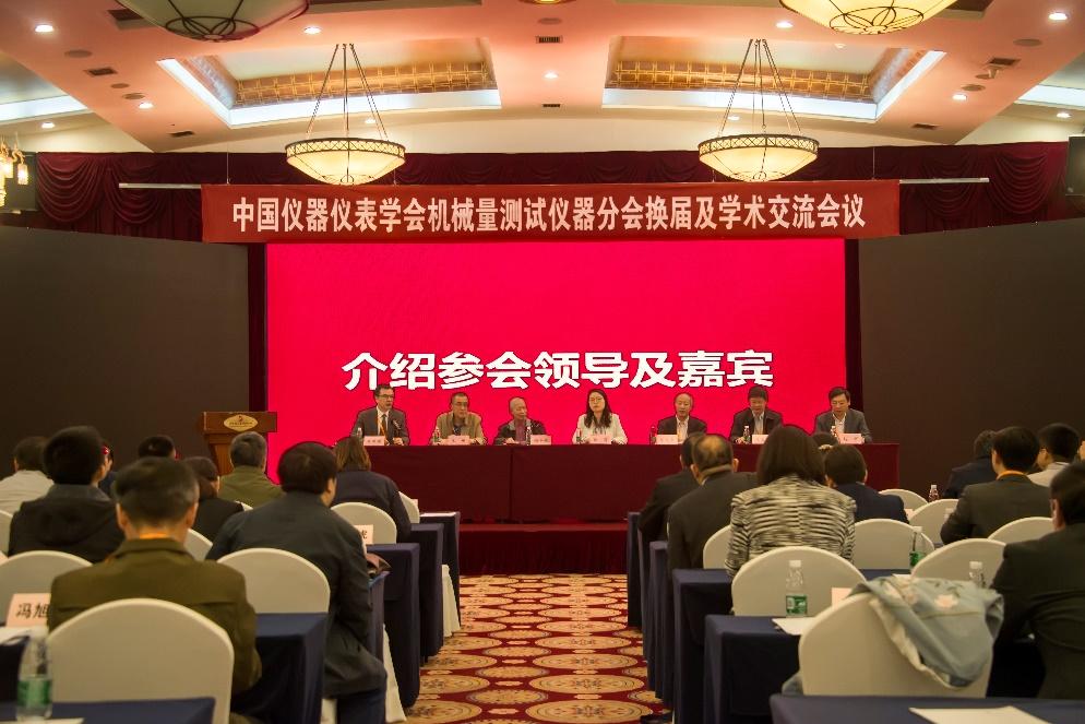 機械量測試儀器分會換屆及學術交流會在北京舉辦