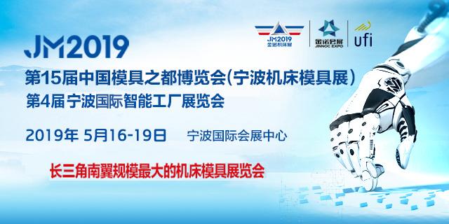 独家揭秘5.16-19日中国模具之都博览会10大亮点!
