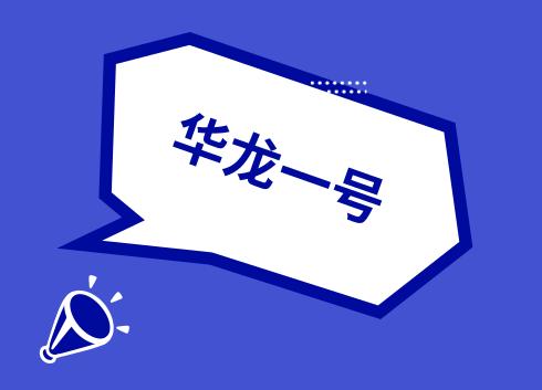 """尚纬股份研制核电电缆纳入""""华龙一号""""项目"""