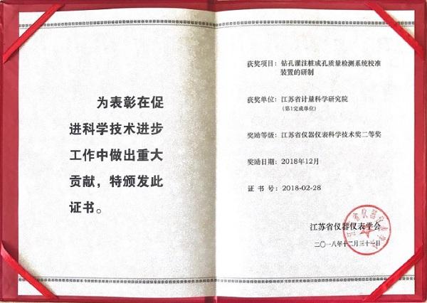 江苏计量院一项科技项目荣获2018年度江苏省科学技术奖