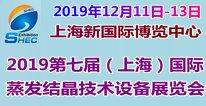 2019第七届中国(上海)国际蒸发及结晶技术设备展览会