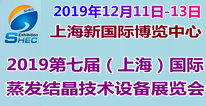 2019�W�七届中国(上�v�Q�国际蒸发及�l�晶技术设备展览会