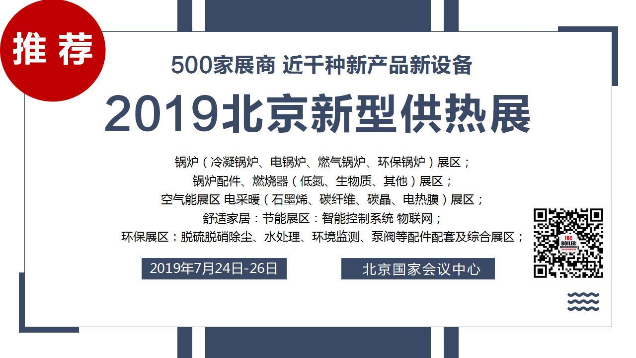 2019北京新型供热展 7月即将盛大召开