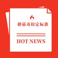 中國儀器儀表學會擬立項蘑菇毒檢定標準 涉液相色譜法