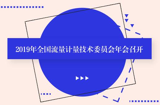 2019年全國流量計量技術委員會年會召開