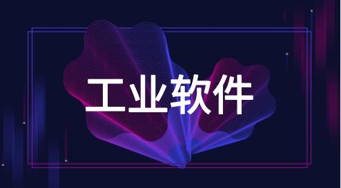 2019年中國工業軟件行業市場現狀及發展前景分析