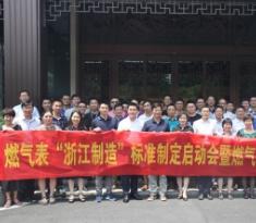 浙江省計量院領跑燃氣產業新發展