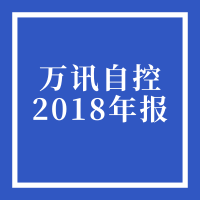 萬訊自控2018年營收5.94億元 同比增長7.5%
