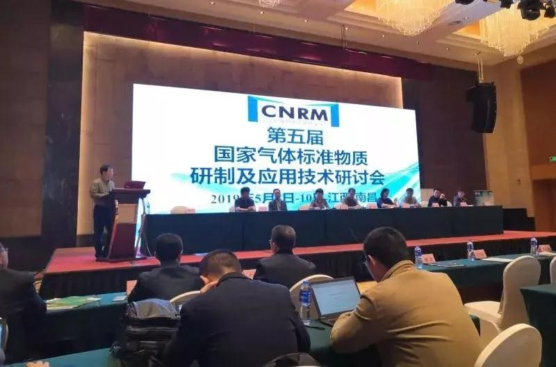第五届国家气体标准物质研制及应用技术研讨会召开