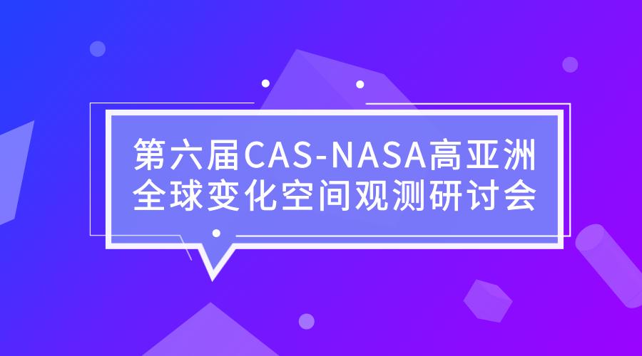 第六屆CAS-NASA高亞洲全球變化空間觀測研討會召開