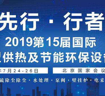 2019北京鍋爐展 7月隆重召開