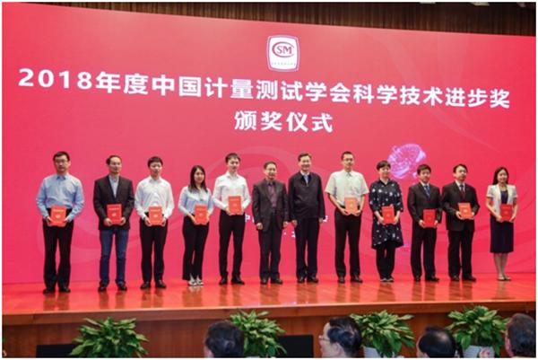 上海計量院兩項成果獲中國計量測試學會科技進步獎