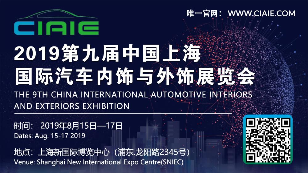 CIAIE 2019第九届上海国际汽车内饰与外饰展览会观众预登记全面启动