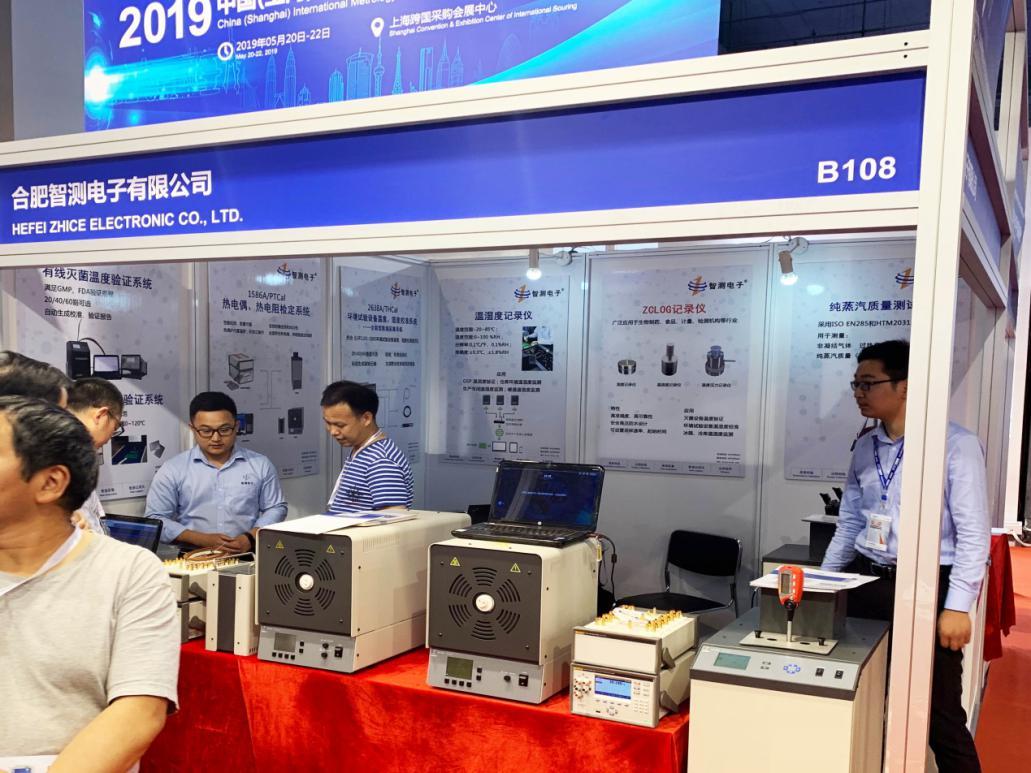 載譽前行 立志創新——合肥智測電子攜精品亮相中國計量展