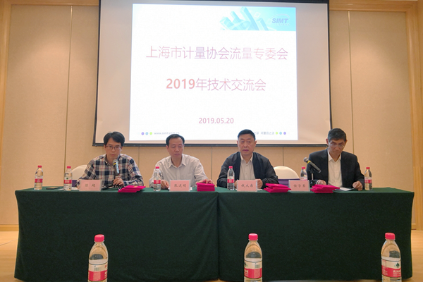上海市计量协会流量专委会召开2019年技术交流会