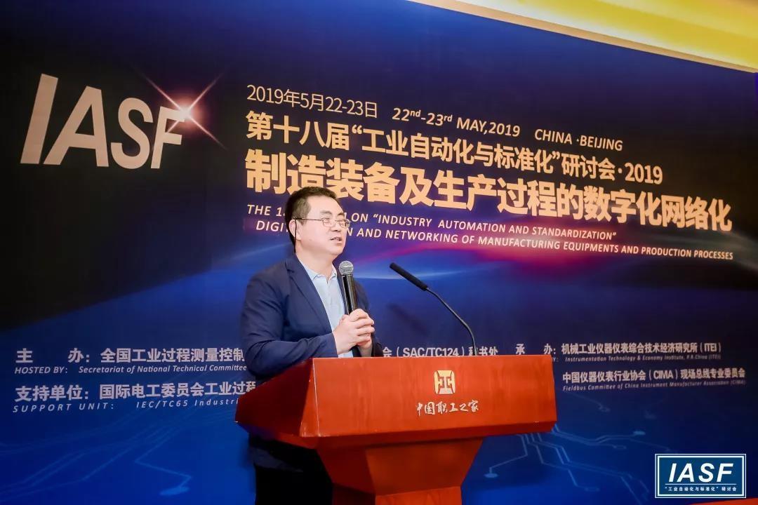"""第十八屆""""工業自動化與標準化""""研討會在京隆重召開"""