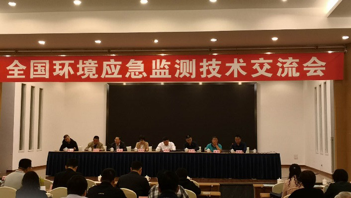 全国生态环境应急监测技术交流会在四川成都召开
