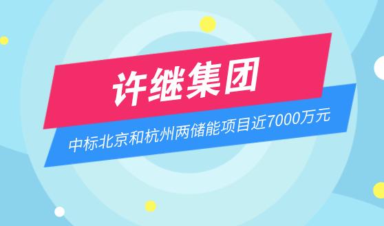 许继连续中标北京和杭州两储能项目近7000万元