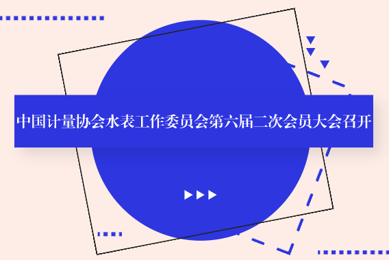 中国计量协会水表工作委员会第六届二次会员大会召开