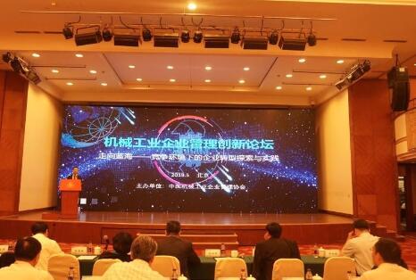 机械工业企业管理协会第八次会员代表大会召开