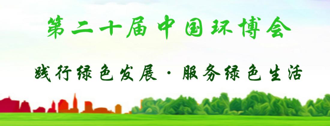 2019第20屆中國環博會