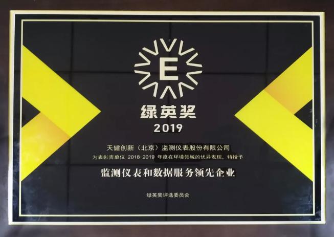 """绿英奖 l 天健创新荣获""""监测仪表和数据服务领先企业"""""""