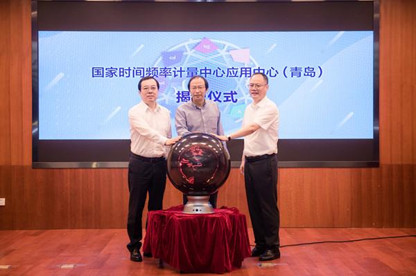 國家時間頻率計量中心應用中心(青島)和上海實驗室成立