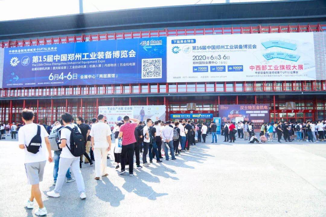 2019郑州工博会十五年聚焦智能制造,促进中部先进制造业新旧动能转换