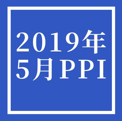 解读:2019年5月份PPI略有回落  同比上涨0.6%