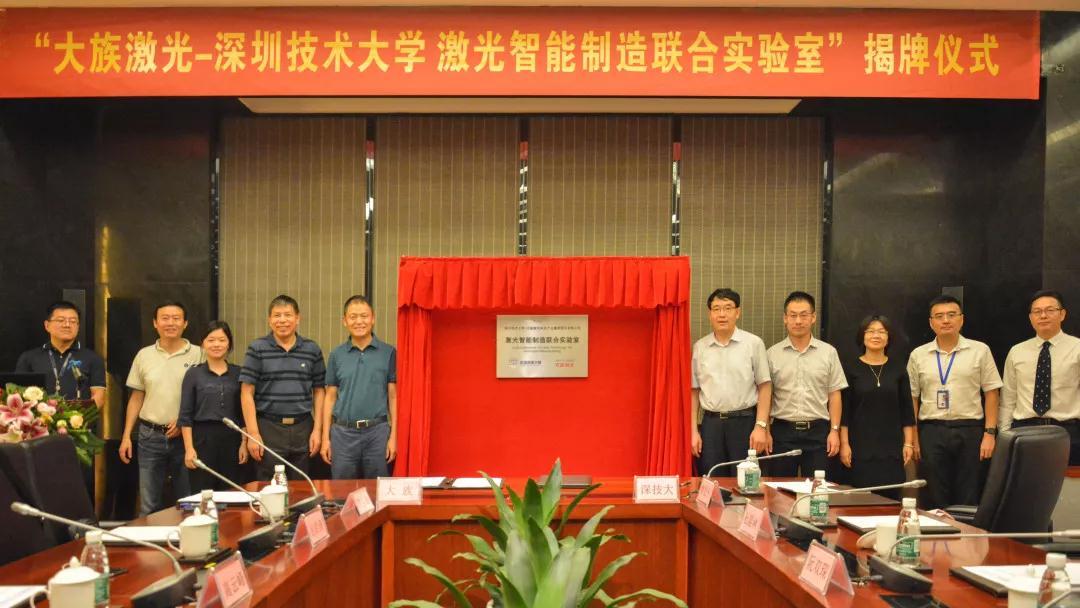 大族激光-深圳技術大學激光智能制造聯合實驗室成立