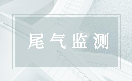 四川绵阳启动尾气遥感监测执法 排放不合格罚款200元