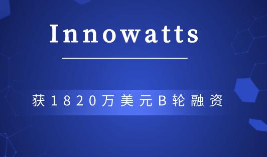 智能电表分析平台Innowatts获1820万美元B轮融资