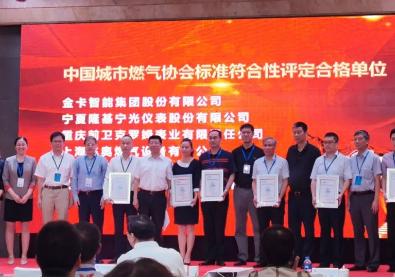 金卡智能获中国城市燃气协会标准符合性评定?#32454;?#21333;位