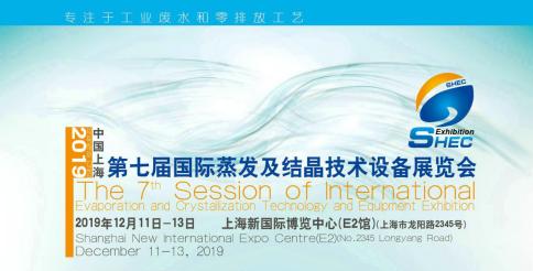 2019第七届上海蒸发结晶展,重磅来袭,汇集国内外蒸发行业知名品牌