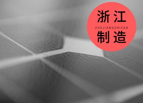 """《动态流量平衡阀》成功获得""""浙江制造""""标准立项"""