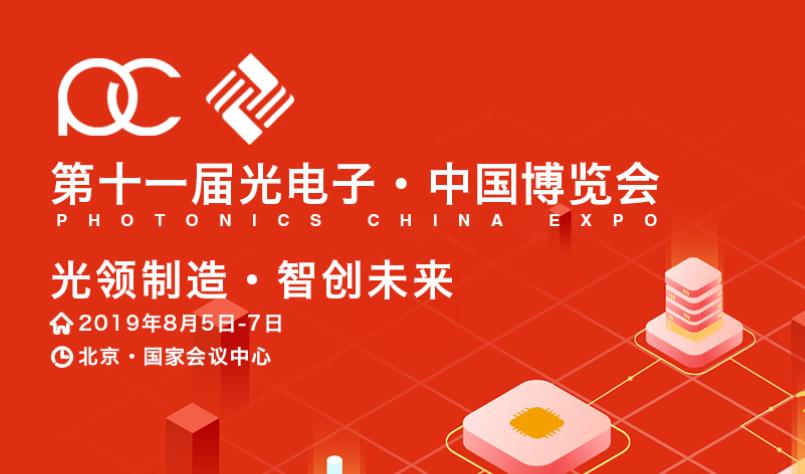 """全球光電子市場將迎來萬億美元規模,中國演繹發展""""加速度"""""""