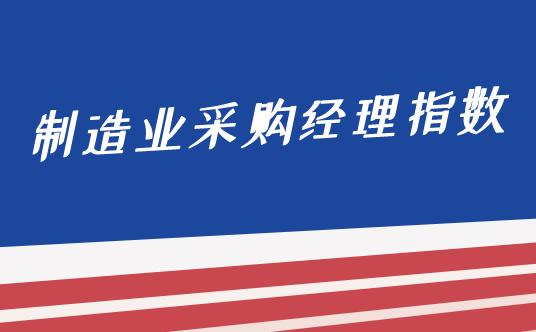 2019年6月中國制造業采購經理指數解讀