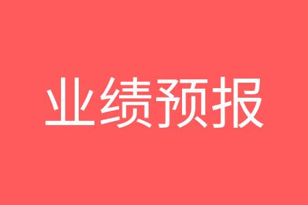 南華儀器2019年上半年凈利7400萬–7800萬