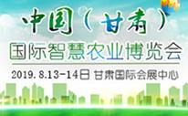中国(甘肃)国际智慧农业博览会