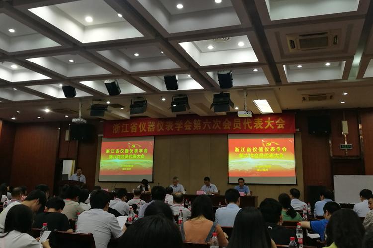 浙江省計量院當選省儀器儀表學會理事單位