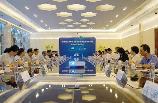 上海计量院与东华理工大学签署战略合作协议