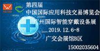 2019第四届广州国际智能穿戴设备展览会