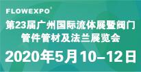 第23届广州国际流体展暨阀门 管件管材及法兰展览会