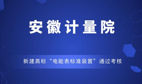 """安徽計量院新建高標""""電能表標準裝置""""通過考核"""